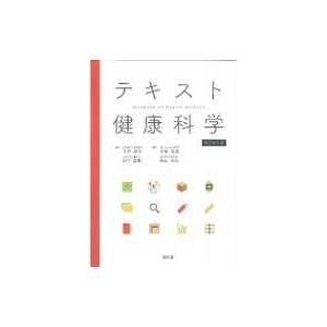 テキスト健康科学(改訂第2版) / 竹内康浩  〔本〕|hmv
