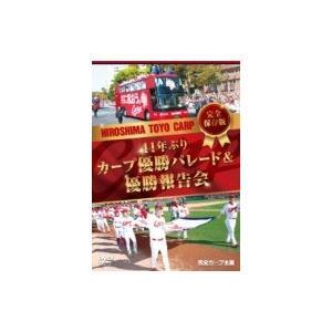 完全保存版 41年ぶりカープ優勝パレード & 優勝報告会  〔DVD〕 hmv