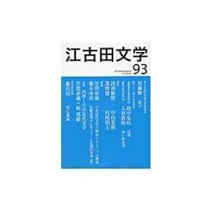 江古田文学 No.93 / 江古田文学会  〔全集・双書〕 hmv