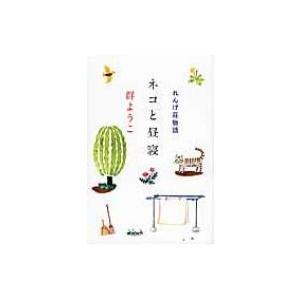 発売日:2017年01月 / ジャンル:文芸 / フォーマット:本 / 出版社:角川春樹事務所 / ...