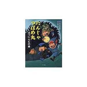 発売日:2017年02月 / ジャンル:アート・エンタメ / フォーマット:絵本 / 出版社:ブロン...