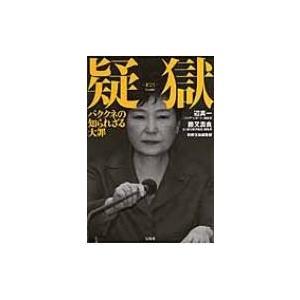 発売日:2017年02月 / ジャンル:社会・政治 / フォーマット:本 / 出版社:宝島社 / 発...