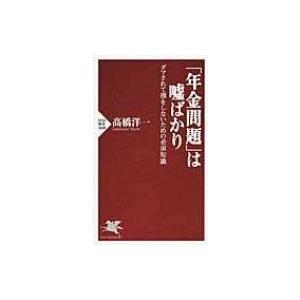 発売日:2017年03月 / ジャンル:ビジネス・経済 / フォーマット:新書 / 出版社:Php研...