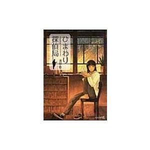 ひまわり探偵局 文芸社文庫NEO / 濱岡稔  〔文庫〕|hmv