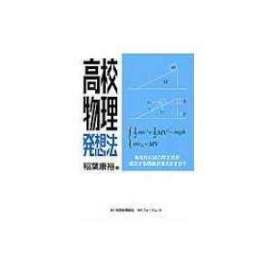 高校物理発想法 / 稲葉康裕  〔本〕|hmv