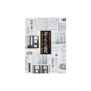 訳された近代 文部省「百科全書」の翻訳学 / 長沼美香子  〔本〕