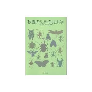 教養のための昆虫学 / 平嶋義宏  〔本〕