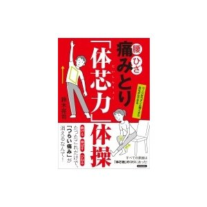 発売日:2017年02月 / ジャンル:実用・ホビー / フォーマット:本 / 出版社:青春出版社 ...