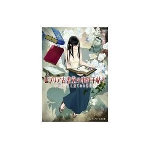 発売日:2017年02月 / ジャンル:文芸 / フォーマット:文庫 / 出版社:Kadokawa ...