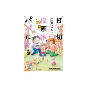 発売日:2017年03月 / ジャンル:コミック / フォーマット:コミック / 出版社:白泉社 /...