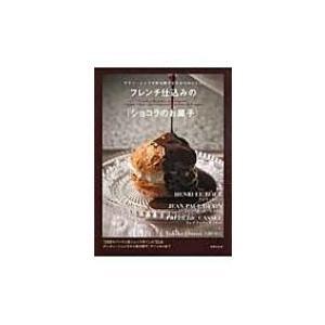 フレンチ仕込みの「ショコラのお菓子」 グラン・シェフが初公開するひみつのレシピ / 世界文化社  〔...