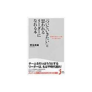 発売日:2017年01月 / ジャンル:社会・政治 / フォーマット:新書 / 出版社:実業之日本社...
