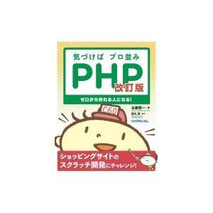 気づけばプロ並みPHP 改訂版--ゼロから作れる人になる! / 谷藤賢一  〔本〕