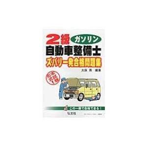 2級ガソリン自動車整備士 ズバリ一発合格問題集 / 大保昇  〔本〕