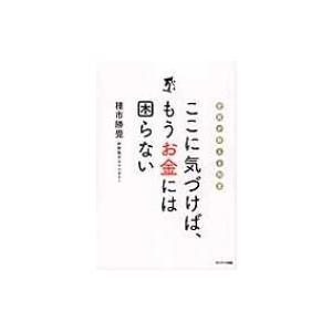 発売日:2017年01月 / ジャンル:社会・政治 / フォーマット:本 / 出版社:サンマーク出版...