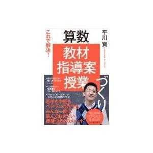 発売日:2017年02月 / ジャンル:語学・教育・辞書 / フォーマット:本 / 出版社:東洋館出...