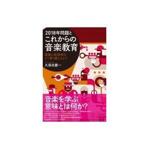 発売日:2017年01月 / ジャンル:語学・教育・辞書 / フォーマット:本 / 出版社:ヤマハミ...