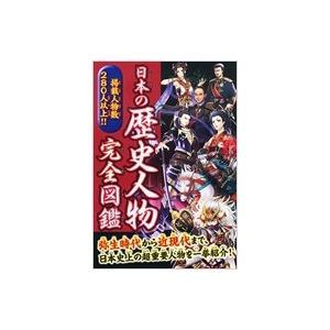 日本の歴史人物完全図鑑 / 岡島慎二  〔本〕 hmv
