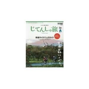 発売日:2017年03月 / ジャンル:実用・ホビー / フォーマット:ムック / 出版社:八重洲出...