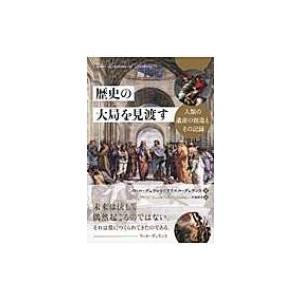 歴史の大局を見渡す 人類の遺産の創造とその記録 フェニックスシリーズ / ウィリアム・ジェームズ・デ...