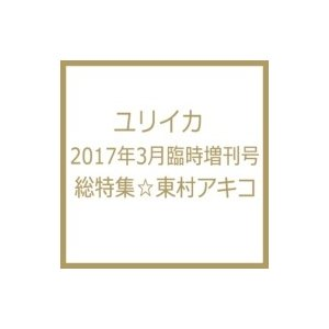 発売日:2017年02月 / ジャンル:アート・エンタメ / フォーマット:ムック / 出版社:青土...