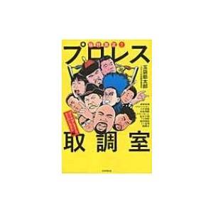 発売日:2017年01月 / ジャンル:実用・ホビー / フォーマット:本 / 出版社:毎日新聞出版...