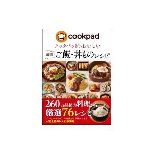 クックパッドのおいしい厳選!ご飯・丼ものレシピ / クックパッド株式会社  〔本〕