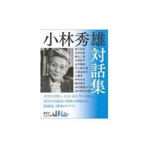 小林秀雄対話集 講談社文芸文庫Wide / 小林秀雄  〔文庫〕|hmv