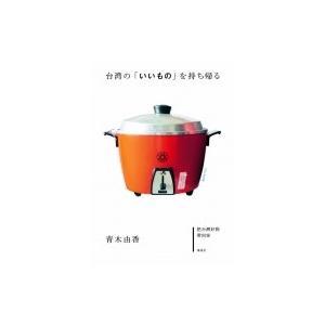 台湾の「いいもの」を持ち帰る 講談社の実用BOOK / 青木由香  〔本〕|hmv