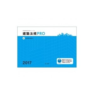 建築法規PRO2017図解建築申請法規マニュアル / 図解建築法規研究会  〔本〕|hmv