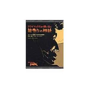 発売日:2014年11月 / ジャンル:アート・エンタメ / フォーマット:本 / 出版社:ボーンデ...