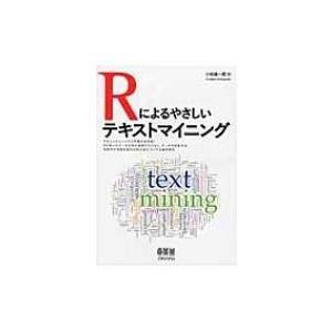 Rによるやさしいテキストマイニング / 小林雄一郎  〔本〕