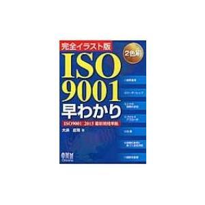 完全イラスト版ISO9001早わかり / 大浜...の関連商品2