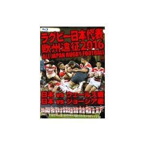 ラグビー日本代表 欧州遠征2016 日本vsウェールズ戦・日本vsジョージア戦  〔BLU-RAY DISC〕|hmv