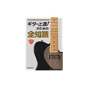 ギター上達のための全知識 全知識シリーズ / 養父貴  〔本〕