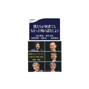 発売日:2017年02月 / ジャンル:文芸 / フォーマット:新書 / 出版社:文藝春秋 / 発売...