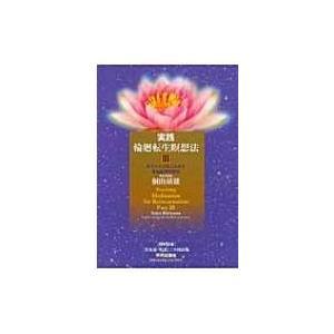 実践 輪廻転生瞑想法 3 あなたも仏陀になれる水晶龍神瞑想法 / 桐山靖雄  〔本〕