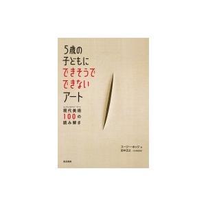 5歳の子どもにできそうでできないアート 現代美術100の読み解き / スージー・ホッジ  〔本〕 hmv