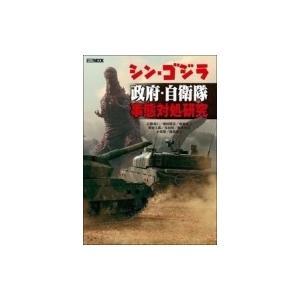 シン・ゴジラ政府・自衛隊 事態対処研究 HOBBYJAPAN MOOK 石動竜仁 著者 の商品画像|ナビ