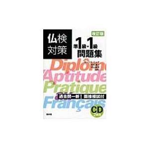 仏検対策準1級・1級問題集 改訂版 CD2枚付 / モーリス・ジャケ  〔本〕