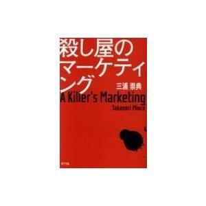 殺し屋のマーケティング / 三浦崇典  〔本〕|hmv