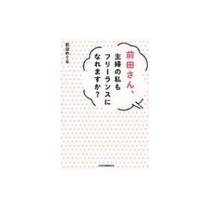 発売日:2017年02月 / ジャンル:ビジネス・経済 / フォーマット:本 / 出版社:日本経済新...