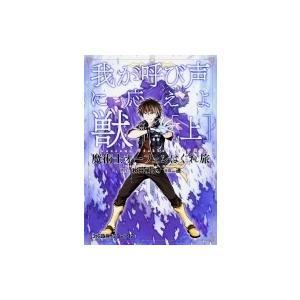 発売日:2017年03月 / ジャンル:コミック / フォーマット:本 / 出版社:Kadokawa...