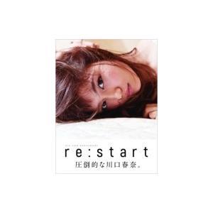 川口春奈写真集 「re: start」 / 川口春奈  〔ム...