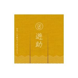発売日:2017年04月19日 / ジャンル:ジャパニーズポップス / フォーマット:CD / 組み...