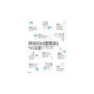 神奈川の建築家とつくる家 vol.2 / 建築ジャーナル編集部  〔本〕