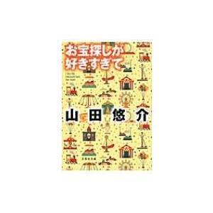 お宝探しが好きすぎて 文芸社文庫 / 山田悠介 ヤマダユウスケ  〔文庫〕|hmv