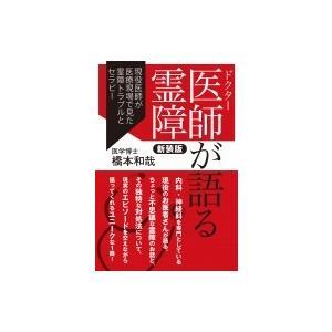 発売日:2017年02月 / ジャンル:物理・科学・医学 / フォーマット:本 / 出版社:創藝社 ...