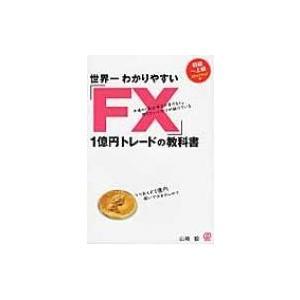 世界一わかりやすいFX1億円トレードの教科書 / 山崎毅  〔本〕