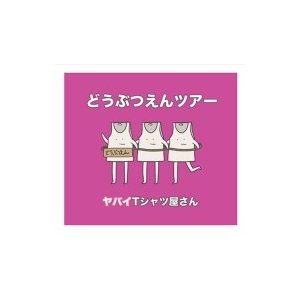 ヤバイTシャツ屋さん / どうぶつえんツアー  〔CD Maxi〕|hmv